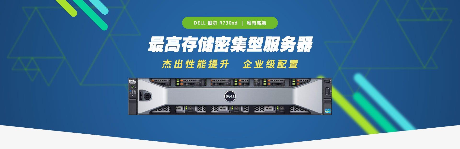 Dell戴尔 R730xd 服务器 唯有高端 最高存储密集型服务器,杰出性能提升,企业级配置