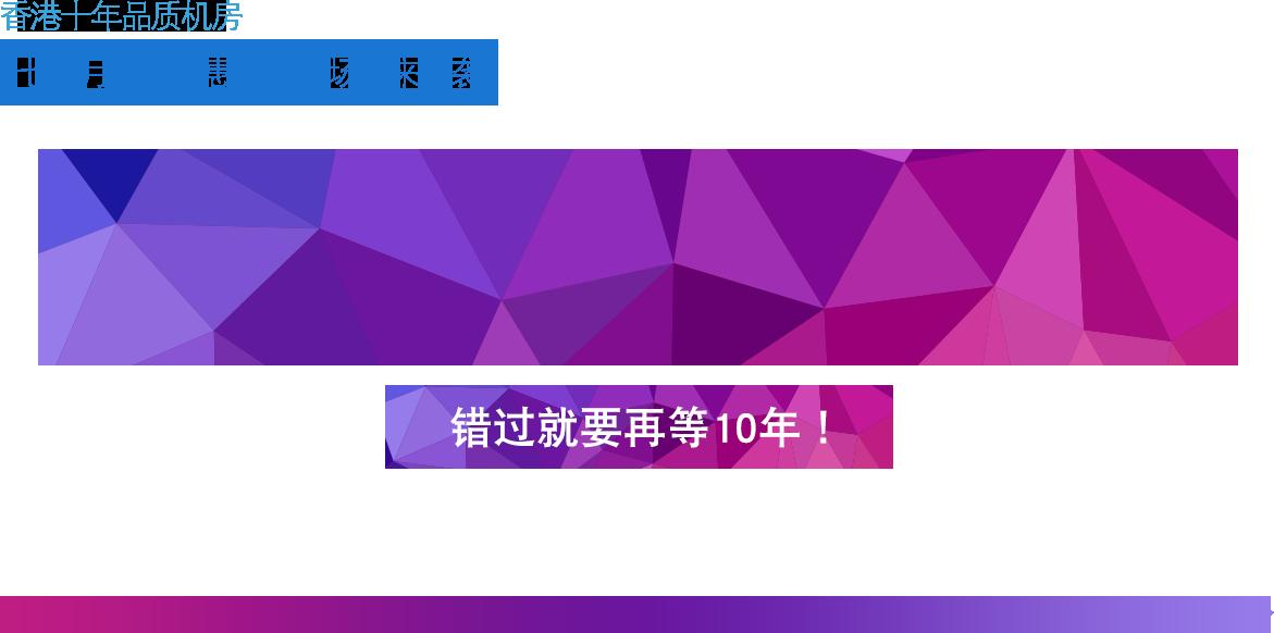 香港十年品质机房 七月钜惠专场来袭! 香港新天域庆祝香港回归二十周年 错过就要再等10年!