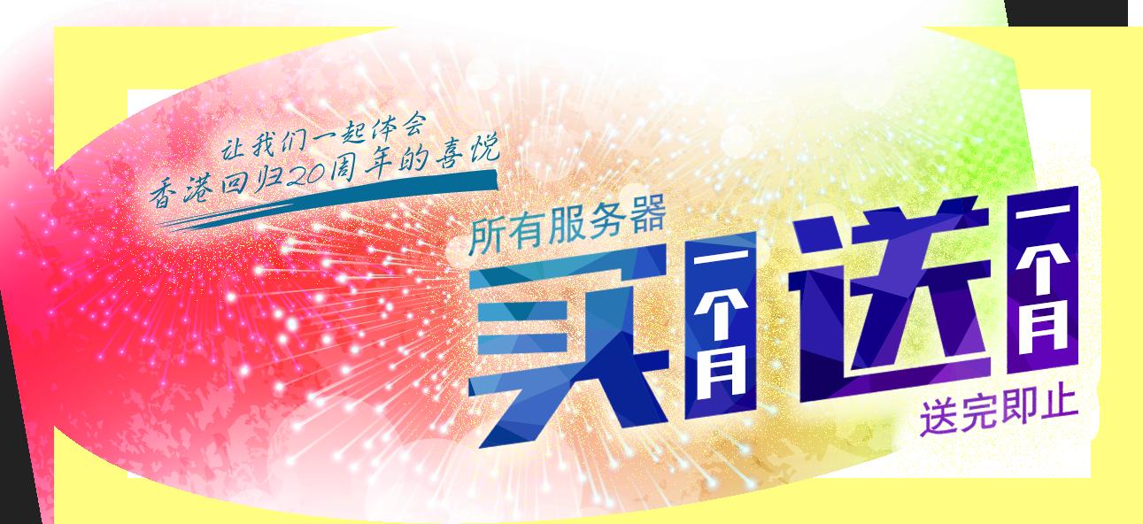让我们一起体会香港回归20周年的喜悦 所有服务器 买一个月送一个月,送完即止