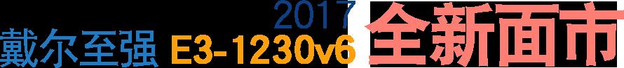 2017戴尔至强E3 - 1230 v6全新面市