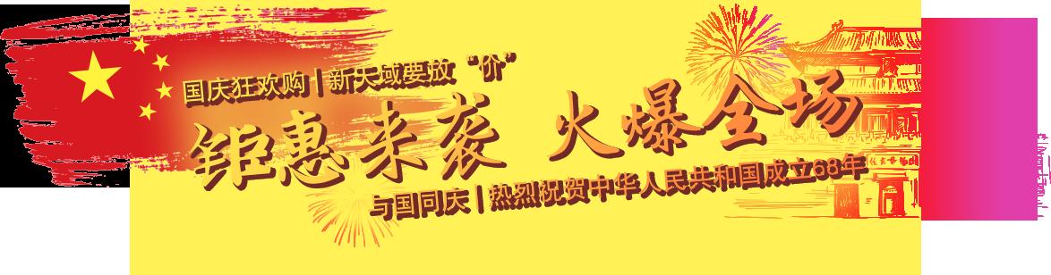 """国庆狂欢购,新天域要放""""价"""" 钜惠来袭,火爆全场 与国同庆,热烈祝贺中华人民共和国成立68年"""