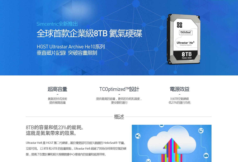 全球首款 企業級8TB氦氣硬盤 超高容量 TCOptinized™設計 電源效益 3天免費試用 業界容量最大的硬碟 TCO優勢