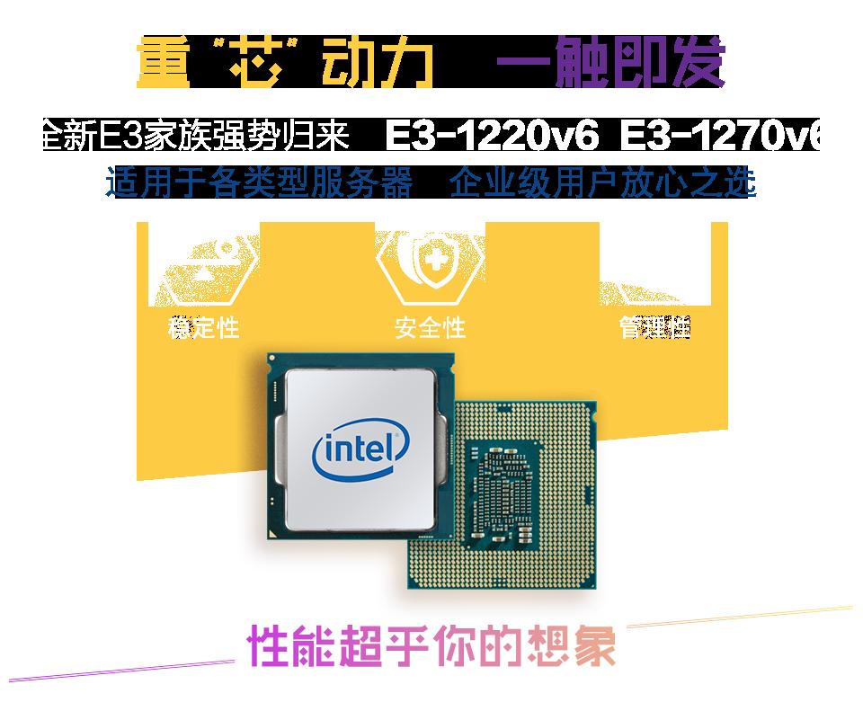 """重""""芯""""动力 一触即发 全新E3家族强势归来 E3-1220v6 E3-1270v6 适用于各类型服务器,企业级用户放心之选 稳定性 安全性 管理性 性能超乎你的想象"""