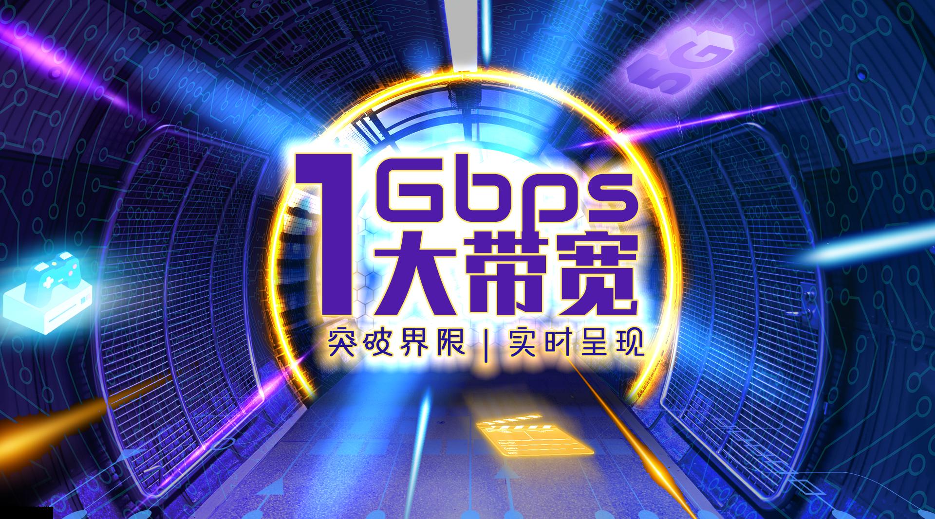 1Gbps大带宽 突破界限 | 实时呈现
