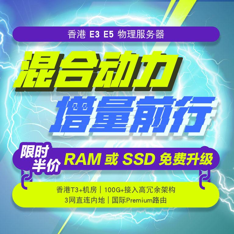 香港E3 E5物理服务器 混合动力 增量前行 首月半价 RAM+SSD双重升级 香港T3+机房|100G+接入高冗余架构|三网直连内地|国际Premium路由