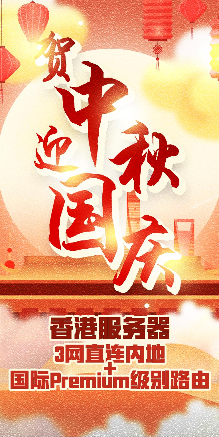贺中秋 迎国庆 香港服务器 三网直连内地+国际Premium级别路由