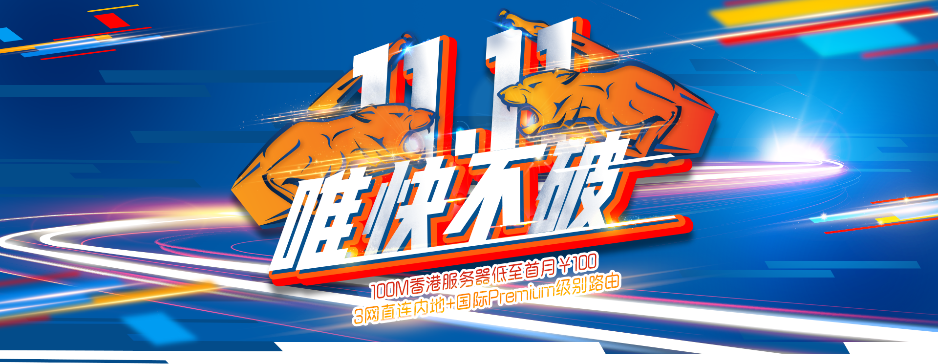 11.11 唯快不破 100M香港服务器低至首月¥100 3网直连内地+国际Premium级别路由